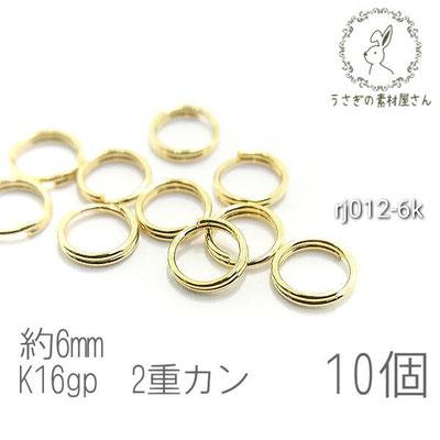 2重カン 金具 6mmカン 接続金具 カン ハンドメイドに 変色しにくい 高品質 韓国製 10個/K16gp/rj012-6k