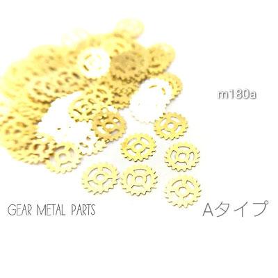 95個前後☆極小約4mm-アンティーク調メタルパーツ☆Aタイプ【m180a】
