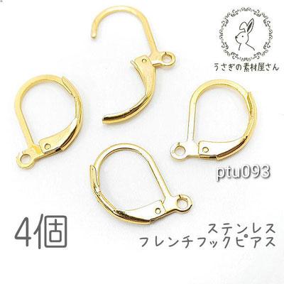 フレンチフック ステンレス ピアス 約13mm×10mm カン付きフープピアス ゴールド色 4個/ptu093
