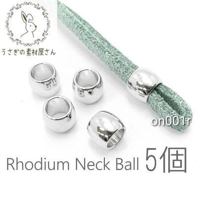 ネックボール ビーズ 樽 パイプビーズ 約5mm 変色しにくい 高品質 韓国製/本ロジウム/on001r