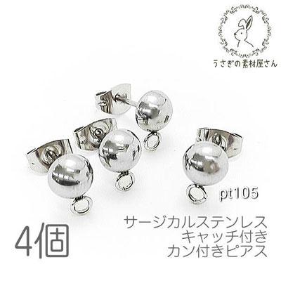 ピアス サージカルステンレス キャッチ付き カン付きピアス 金具 特価 ステンレス鋼色 4個/pt105