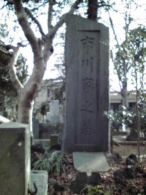 市川文吉の墓