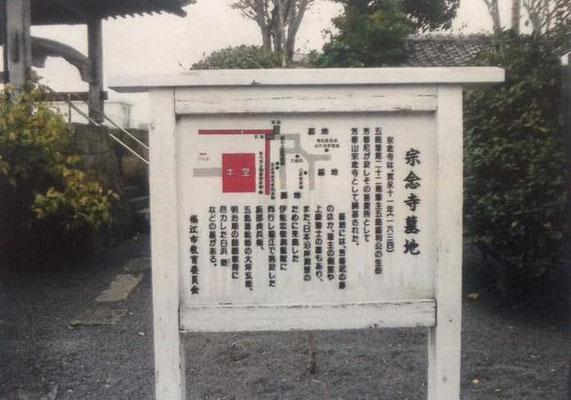 宗念寺墓地の案内板