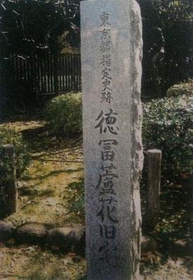 徳冨蘆花旧宅の碑