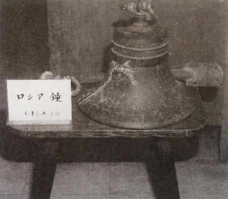 ロシアの鐘=ブイスツルイの鐘(対馬高校と郷土資料館)