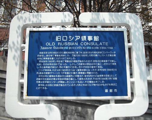 日本最初のロシア領事館