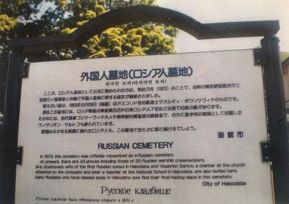 函館外国人墓地説明板(ロシア人墓地)