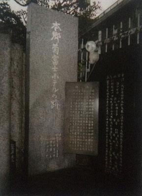 本郷菊富士ホテルの跡碑
