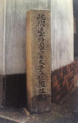 露国皇太子遭難之地碑(大津市)