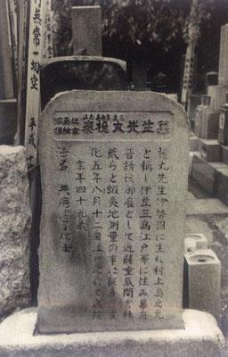 村上貞助の養父・村上島之丞(秦億丸)の墓