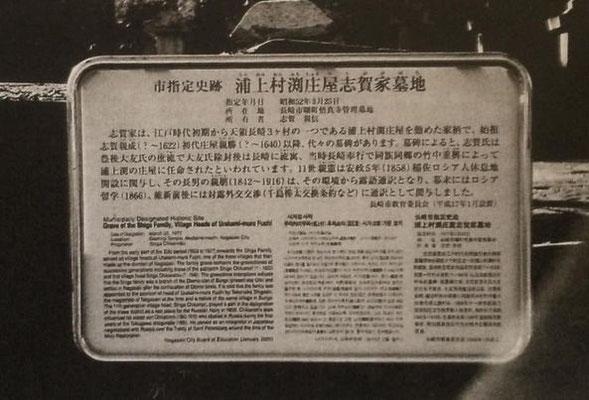 浦上村渕庄屋志賀家墓地説明板