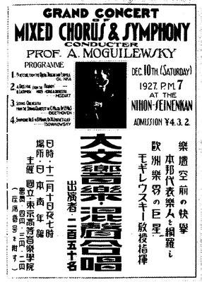 1927年12月10日 日本青年館 アレクサンダー・モギレウスキー教授指揮 交響楽・混声合唱大演奏会のポスター