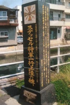 ステッセル将軍一行上陸の碑・長崎市