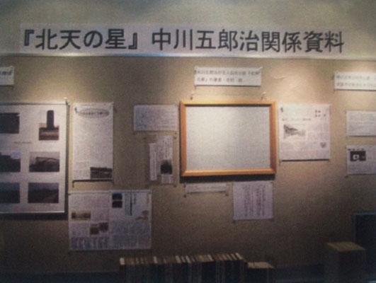 川内町公民館の展示