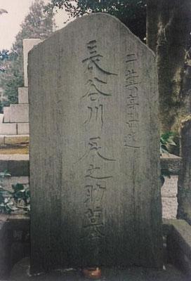 長谷川辰之助(二葉亭四迷)の墓