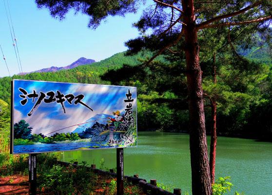 シナノユキマスやワカサギ釣りでも有名な立岩湖