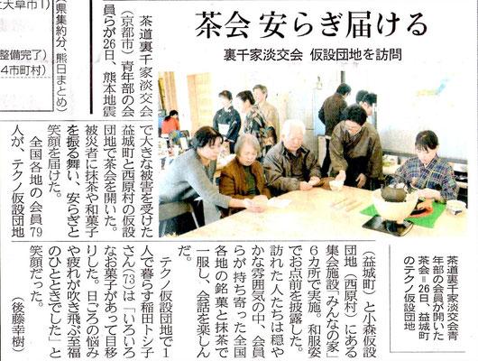 熊本日日新聞 11月27日