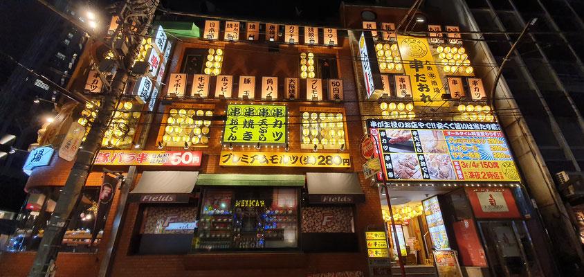 Tokyo 2019 Japan Intensive