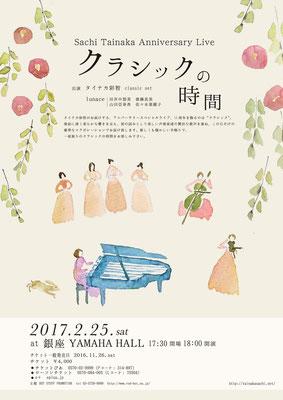 シンガーソングライター、タイナカ彩智さんとのコラボ公演!