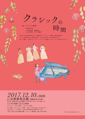 シンガーソングライター、タイナカ彩智さんとのコラボ公演!好評につき京都にて再演しました。