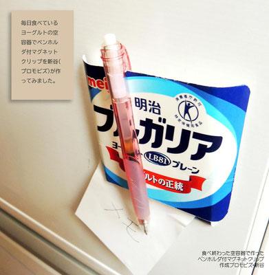 食べ終わったヨーグルト容器で作ったペンホルダ付マグネットクリップを斜め上から見た写真