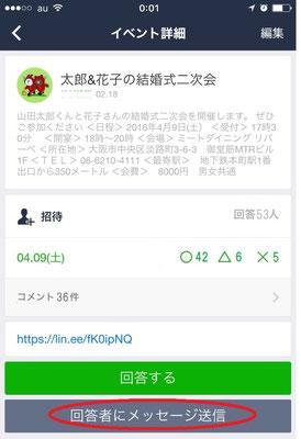 2次会チャンネル招待状