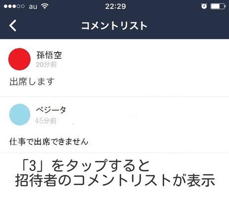 2次会チャンネル
