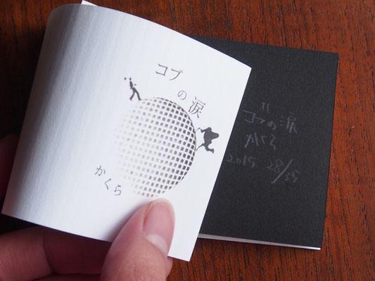 カバーの内側は黒い表紙。一冊ずつナンバリングがあります。