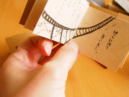 「夏のフィルム」