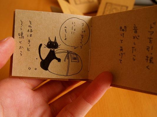 中身はこんな感じで。これは「黒猫便」