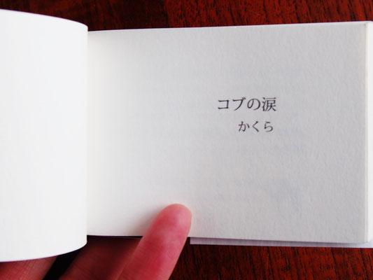 カバー・見返し・本文はすべて白い紙ですが、それぞれ別の種類の紙を使いました。触り心地が違います。