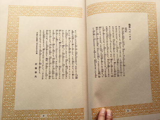 芥川が他界されたあとに発行された本であることがわかります