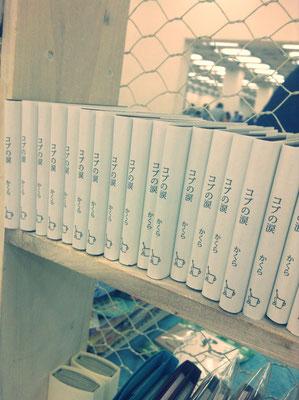 「コブの涙」なんだか手製本と気づいてもらいにくいみたいで。整えすぎましたでしょうか。それだけ頑張ったんだなあ、面付け。