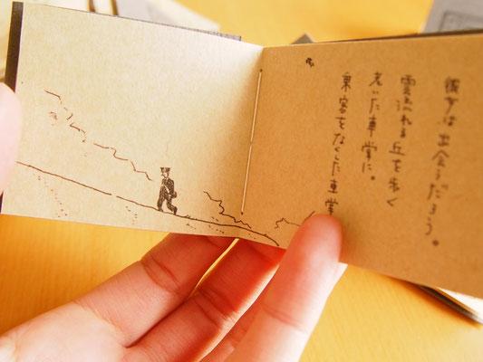 「乗客」東京の製本教室へ行くとき、新幹線の中で思いついたお話です。