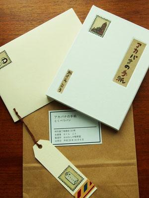 「アカパナの手紙 特装版」は手紙風あとがきと、荷札的栞のおまけつきです。