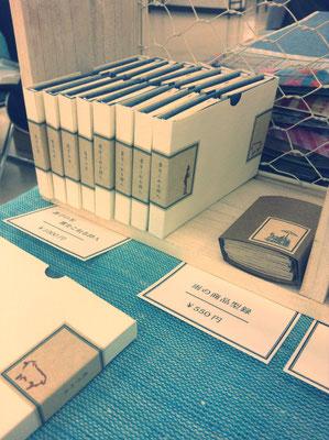 「迷子の羊 雲をこねる詩人」「雨/飴の商品型録」はおかげさまで完売いたしました。