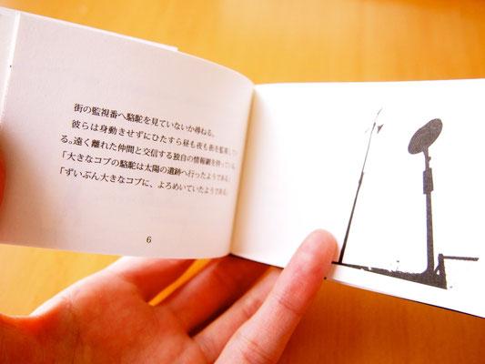 手製本中身の紙はAプランナチュラルホワイト。目にやさしい色合いの白い紙です。