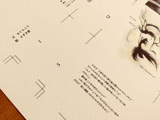 コンピュータで配置したものを紙へ印刷。本文には「五感紙」を使いました。デコボコした風合いの手触りがおもしろい紙です。
