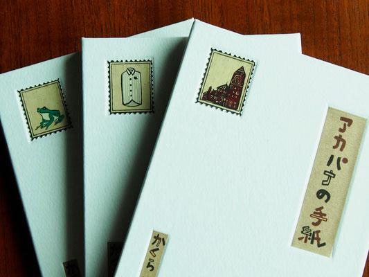 表紙の切手柄は「時計塔の街」「お母さんのシャツ」「アオガエル」の3種類。