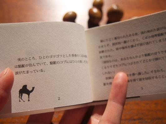 ひとの背骨には駱駝が住んでいて、そのコブにはひとの流しそびれた涙が溜まっています。