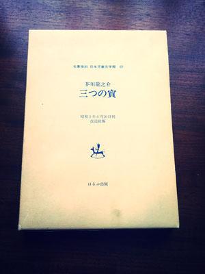 昭和48年ほるぷ社の復刻版箱