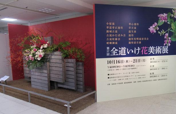 花展会場エントランス。お迎え花は小原流札幌支部の作品(前期に展示)です。