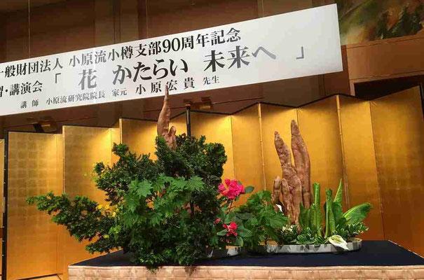 5/27 小樽支部創立90周年記念特別講習・講演会にてお家元がいけた作品。水盤に真っ先に据えられたのはラクウショウの気根。