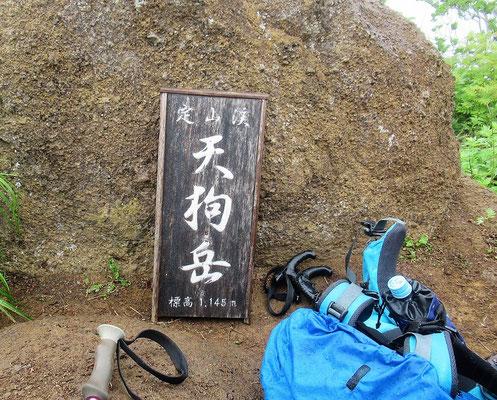 山頂の標識も雨に濡れて。