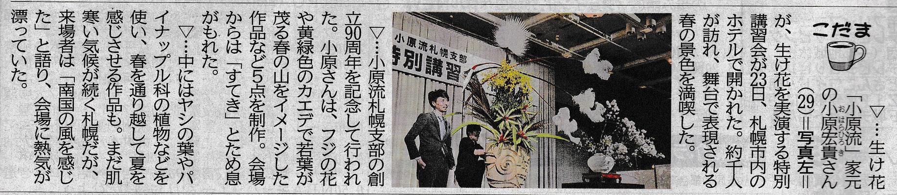 <北海道新聞2017年4月24日(月曜日)付け朝刊に掲載された記事です>