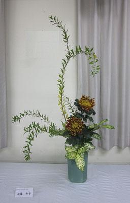 Kazuさんの作品です。瓶花。雪柳の動きに注意していけました。主役の菊が個性的で上品です。