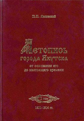Том II - 1801 - 1914 гг.