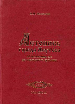 Том I - 1632 - 1800 гг.