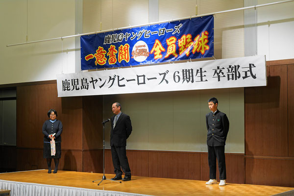 鹿児島ヤングヒーローズ6期生卒部式