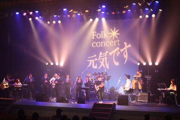 元気です!コンサート